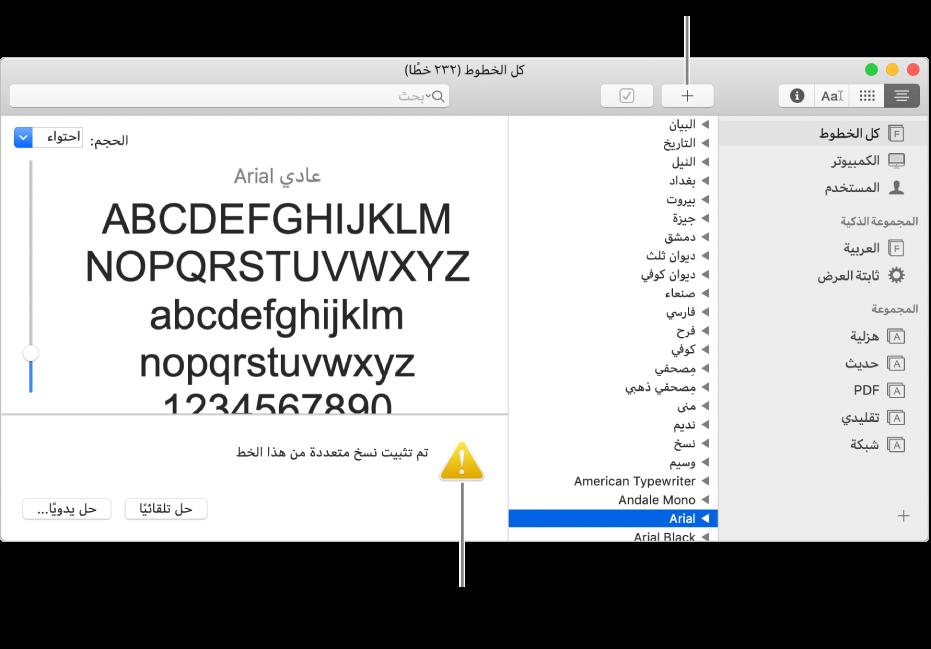 يظهر بنافذة دفتر الخطوط الزر إضافة في شريط الأدوات لإضافة خط، وفي الزاوية اليسرى السفلية يظهر رمز تحذير أصفر اللون لتحديد الخطوط المكررة.