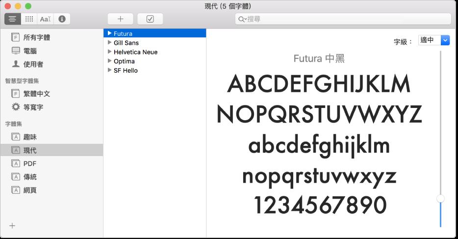 「字體簿」視窗顯示 Modern 字體集的字體。