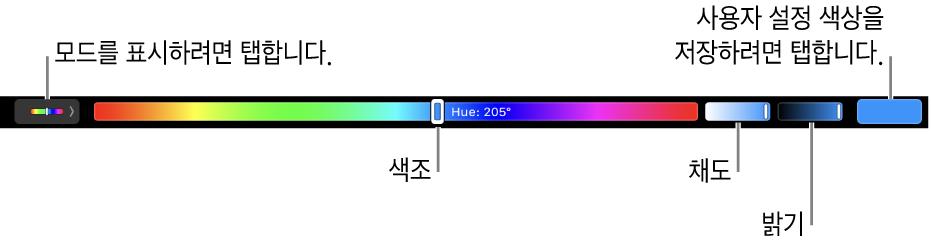 HSB 모드의 색조, 채도 및 밝기 슬라이더를 표시하는 TouchBar. 왼쪽 끝에 있는 모든 모드 보기 버튼과 오른쪽에 있는 사용자화 색상 저장 버튼.