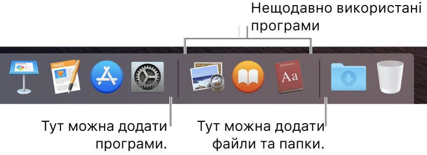 Лінія роздільника між програмами, файлами та папками на панелі Dock.