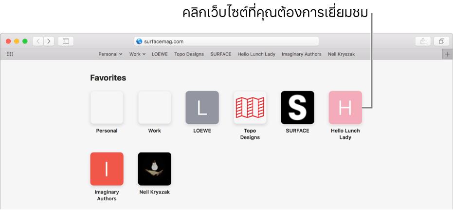 ช่องที่อยู่และค้นหาของ Safari โดยด้านล่างช่องคือไอคอนของเว็บไซต์โปรด