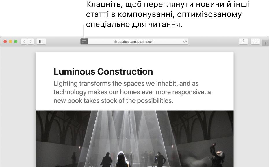 Стаття в режимі зручного читання з усунутою рекламою й елементами навігації.