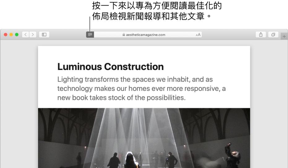「閱讀器」中的文章,已移除所有廣告和導覽。