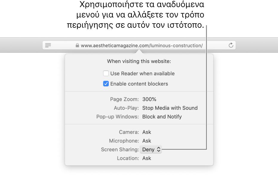 Το πλαίσιο διαλόγου που εμφανίζεται κάτω από το πεδίο Έξυνης αναζήτησης όταν επιλέγετε Safari > «Ρυθμίσεις για αυτόν τον ιστότοπο». Το πλαίσιο διαλόγου περιέχει επιλογές για προσαρμογή του τρόπου περιήγησης στον τρέχοντα ιστότοπο, συμπεριλαμβανομένης της προβολής προγράμματος ανάγνωσης, της ενεργοποίησης προγραμμάτων αποκλεισμού περιεχομένου και άλλων.