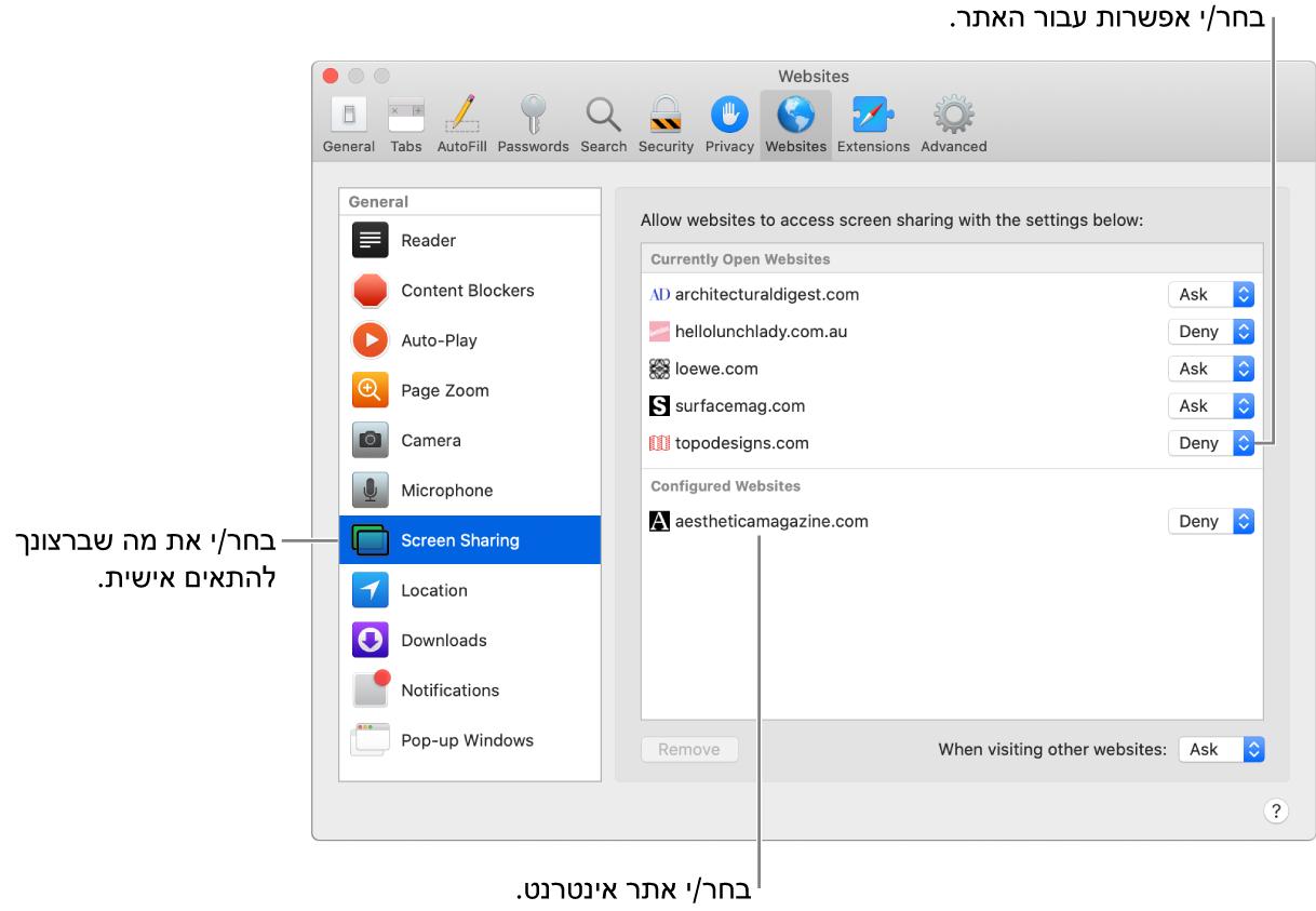החלונית ״אתרי אינטרנט״ של העדפות Safari, שבה ניתן להתאים אישית את אופן הגלישה באתרי אינטרנט מסוימים.