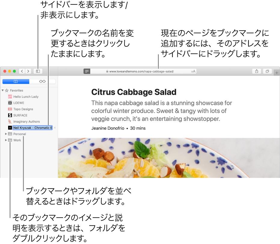 Safariウインドウ。サイドバーにブックマークが表示されていて、編集用に1件のブックマークが選択されています。