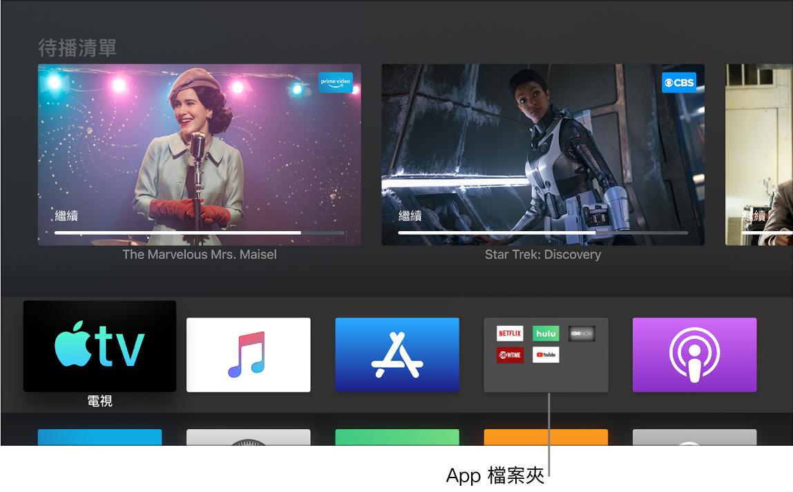 主畫面顯示 App 檔案夾