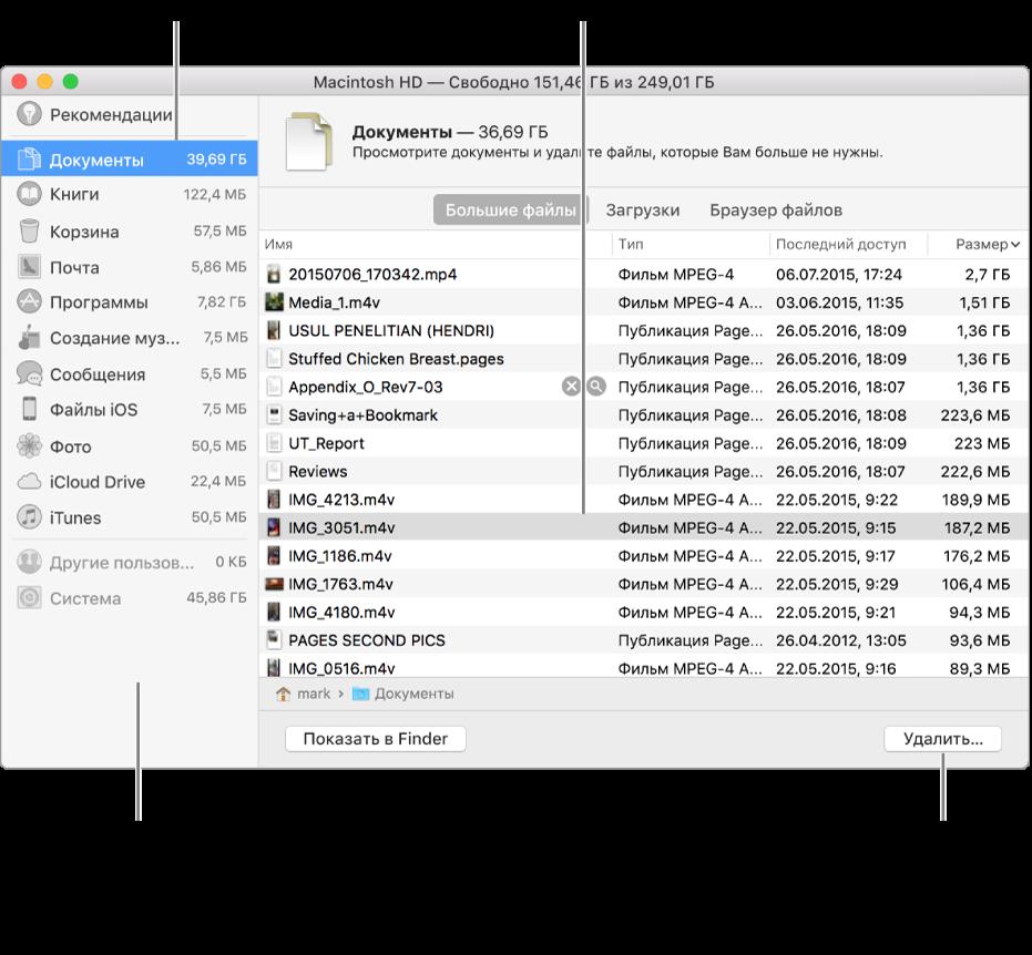 Можно сортировать по категориям или файлам, чтобы просматривать объем используемого места, искать файлы или удалять ненужные файлы.