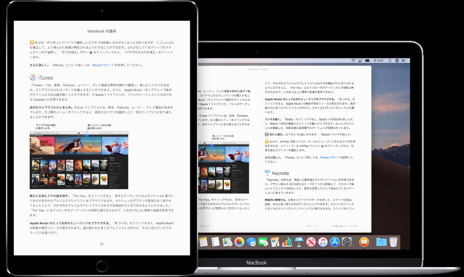 iPad と Mac の「ブック」アプリケーションに表示されているブック。同じページが開いています。