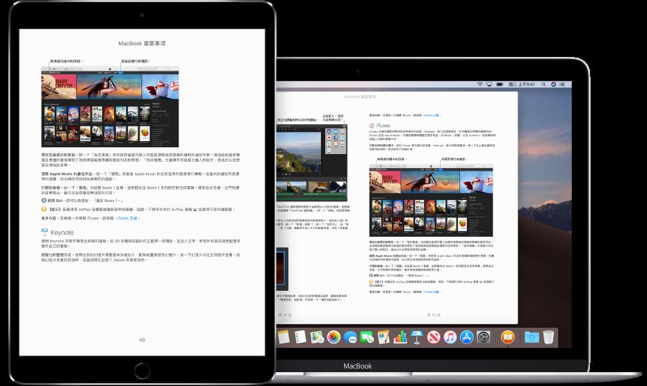 iPad 和 Mac 上的「書籍」App 打開書籍的同一頁。