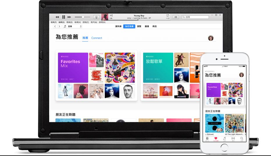 PC 和 iPhone 顯示 Apple Music 的「為您推薦」。