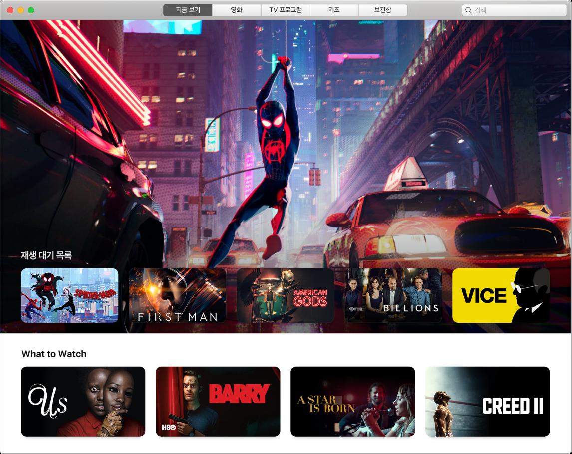 지금 보기를 표시하는 AppleTV 앱 윈도우.