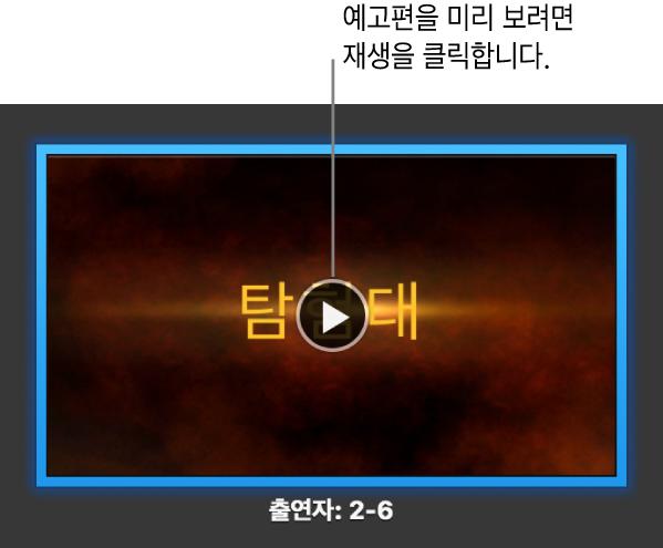 재생 버튼이 표시되는 iMovie 예고편 화면.