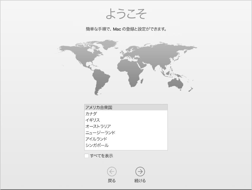 Macの画面。「設定アシスタント」の「ようこそ」画面が表示されています。