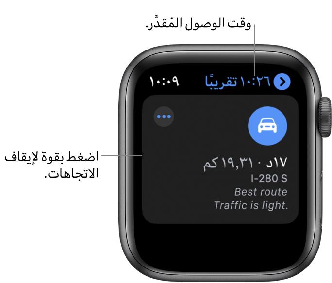 """تطبيق الخرائط ويظهر عليه الوصول المُقدَّر للوصول في الزاوية العلوية اليمنى، والعنوان أسفله، وعدد الدقائق التي ستُستغرَق للوصول إلى الوجهة، ومسافة الطريق بالميل، والكلمات """"حركة المرور خفيفة"""". وسيلة شرح تشير إلى الشاشة ومكتوب فيها: """"اضغط بقوة لإيقاف الاتجاهات""""."""