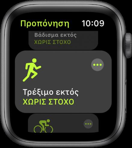 Η οθόνη Προπόνησης με επισημασμένη την προπόνηση «Τρέξιμο εκτός».