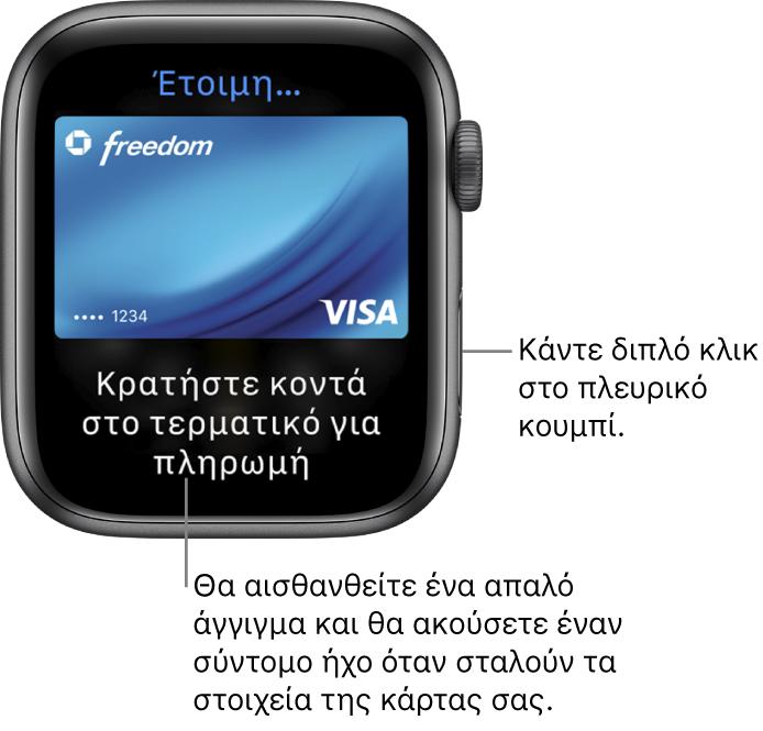 Οθόνη του ApplePay με την ένδειξη «Έτοιμο» στο πάνω μέρος και την ένδειξη «Πλησιάστε στη συσκευή για πληρωμή» στο κάτω μέρος. Νιώθετε ένα απαλό άγγιγμα και ακούτε έναν ήχο «μπιπ» κατά την αποστολή των στοιχείων της κάρτας σας.