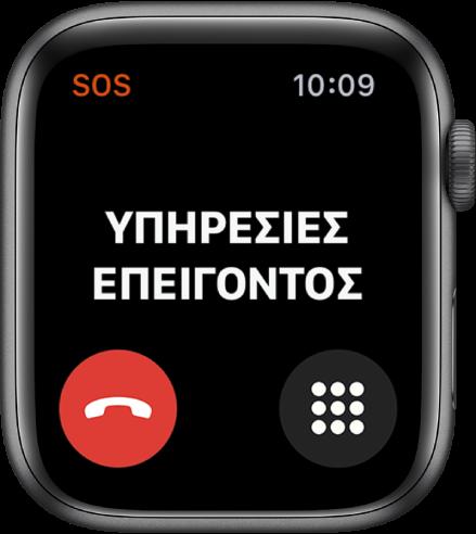 Η οθόνη «Υπηρεσίες έκτακτης ανάγκης» με τη λέξη «Σύνδεση…» κοντά στο πάνω μέρος. Ένα κουμπί αποσύνδεσης κλήσης βρίσκεται κάτω αριστερά και ένα κουμπί πλήκτρων βρίσκεται κάτω δεξιά.