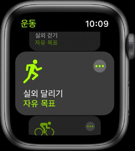 실외 달리기 운동이 하이라이트된 운동 앱 화면.