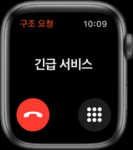 화면 상단 근처에 연결 중이라는 문구가 있는 긴급 서비스 화면. 전화 연결 해제 버튼은 왼쪽 하단에 있고 키패드 버튼은 오른쪽 하단에 있습니다.