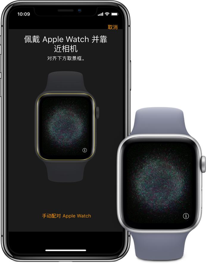 配对插图,显示左臂佩戴 AppleWatch,右手持有配对 iPhone。iPhone 屏幕显示配对指示和取景框中的 AppleWatch,AppleWatch 屏幕显示配对插图。