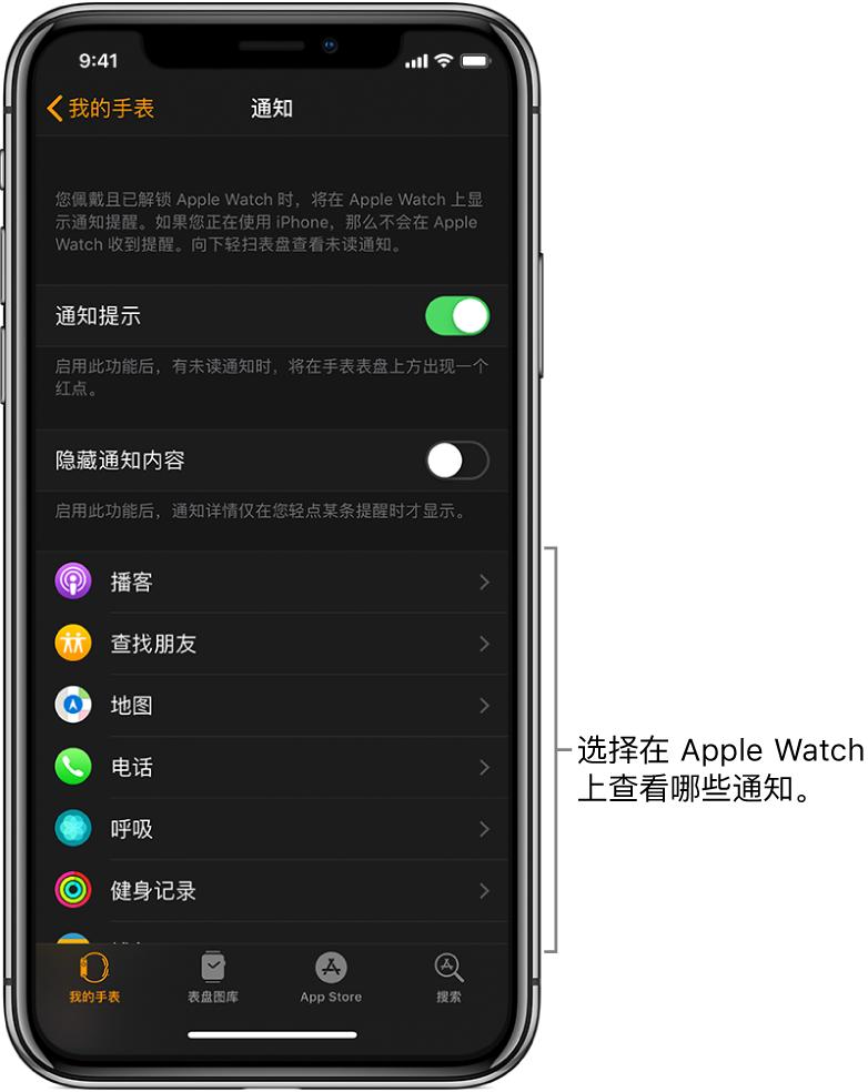 "iPhone 上 Apple Watch 应用中的""通知""屏幕,显示通知来源。"
