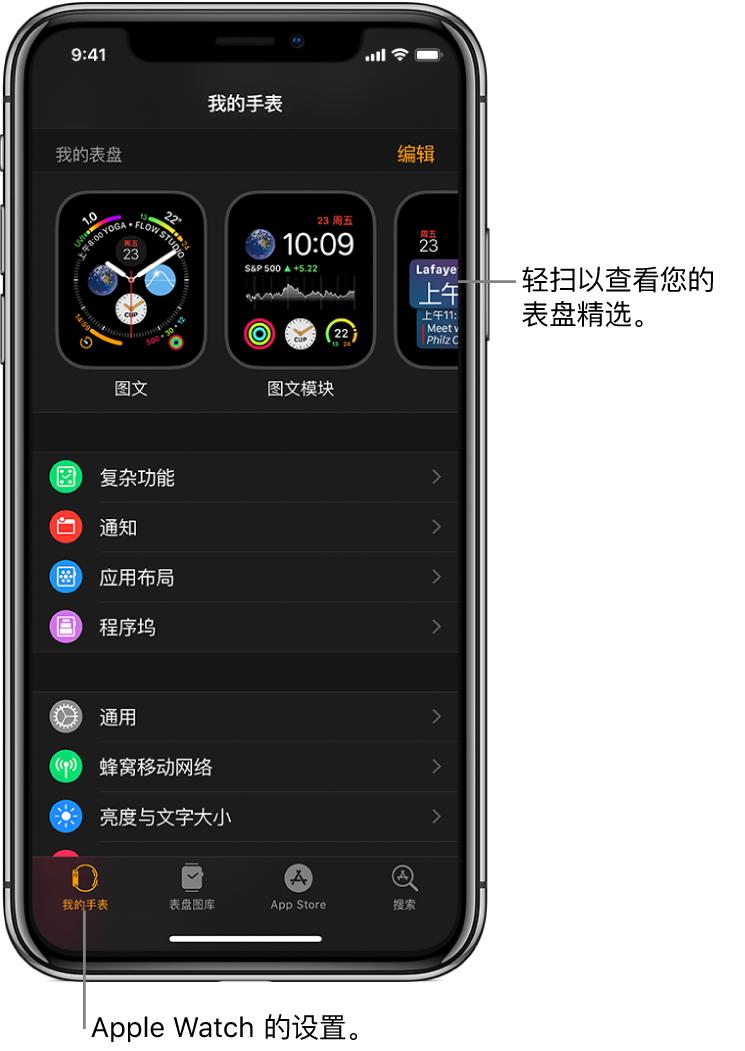 """iPhone 上的 Apple Watch 应用打开至""""我的手表""""屏幕,顶部附近显示您的表盘,下方为设置。Apple Watch 应用屏幕的底部有四个标签:左侧第一个的标签为""""我的手表"""",在这里您可以前往""""Apple Watch""""的设置页面;第二个是""""表盘图库"""",在这里您可以浏览可用的表盘和复杂功能;第三个是""""AppStore"""",从中您可以下载 Apple Watch 的应用;接着是""""搜索"""",在这里您可以查找 App Store 中的应用。"""