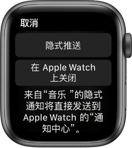 "Apple Watch 上的通知设置。顶部按钮显示""隐式推送"",下方的按钮显示""在 AppleWatch 上关闭""。"
