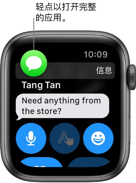 与通知相关联应用的图标显示在左上方。您可以轻点图标来打开应用。