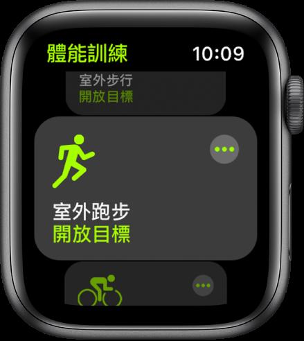 「體能訓練」畫面上醒目標示「室外跑步」。