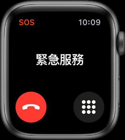 「緊急服務」畫面,頂端附近顯示「連線中」文字。掛斷電話按鈕顯示於左下方;數字鍵盤按鈕顯示於右下方。