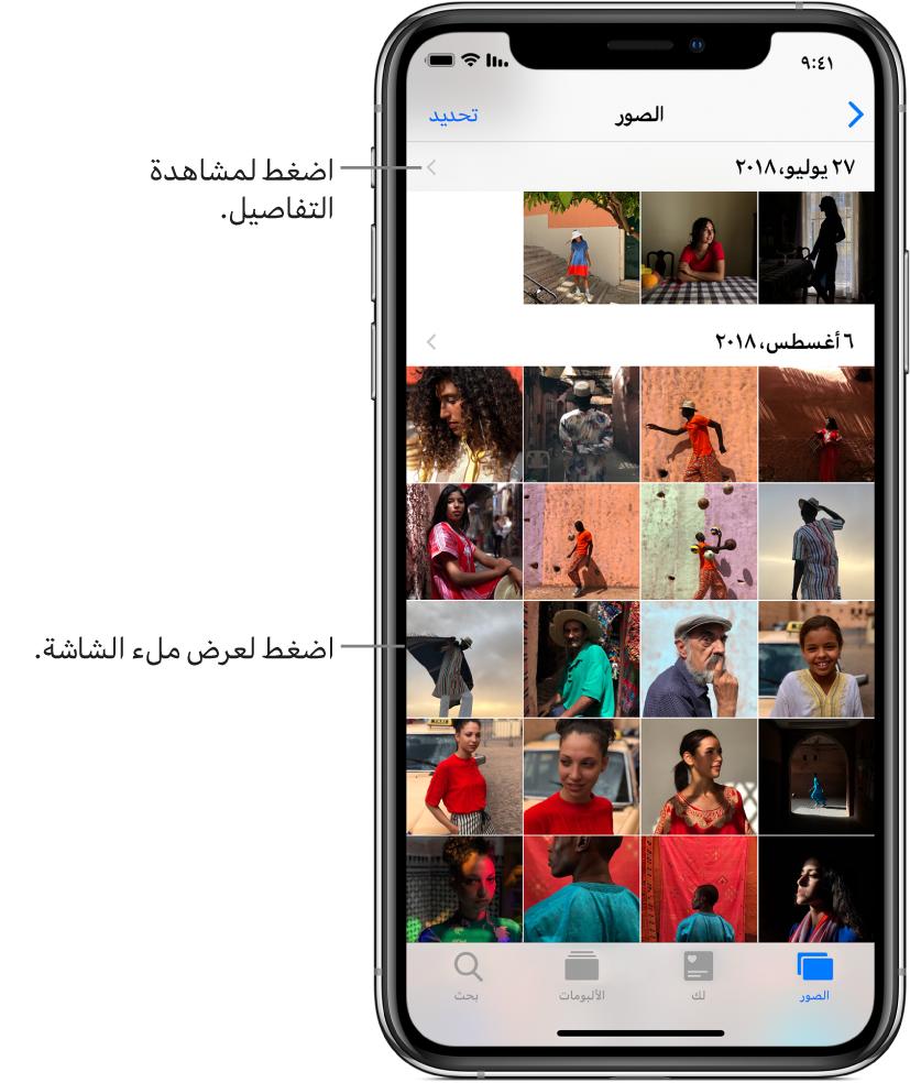 تطبيق الصور، في أسفل الشاشة من اليمين إلى اليسار، تظهر علامات تبويب الصور ولك والألبومات والبحث. علامة تبويب الصور محددة، والشاشة أعلاها تعرض شبكة من الصور المصغرة للصور منظمة في مجموعات حسب اللحظة. فوق كل لحظة يظهر تاريخ التقاط الصور. يمكن الضغط على التاريخ لعرض تفاصيل حول اللحظة. ويمكن الضغط على صورة مصغرة لصورة لعرض الصورة في وضع ملء الشاشة.