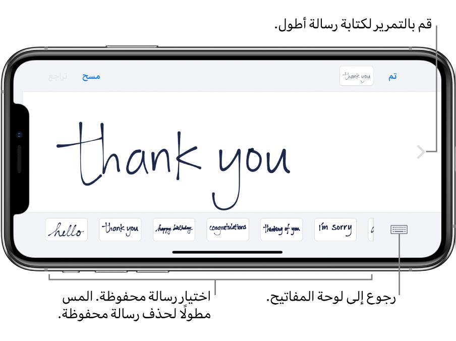 شاشة الكتابة بخط اليد وتظهر بها رسالة مكتوبة بخط اليد. بطول الجزء السفلي، من اليمين إلى اليسار، تظهر الرسائل المحفوظة وزر عرض لوحة المفاتيح.