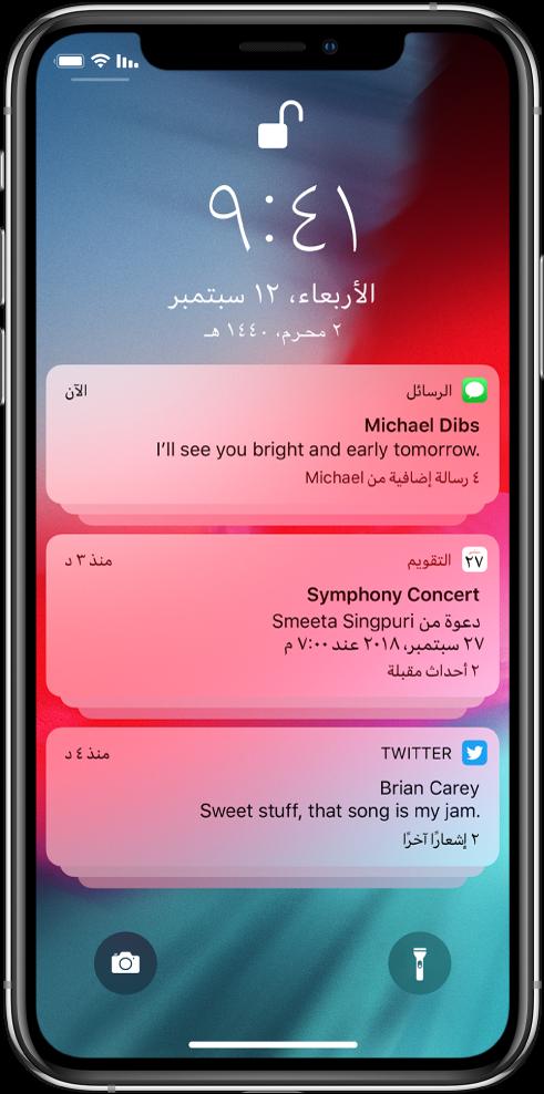 ثلاث مجموعات من الإشعارات على شاشة القفل: خمس رسائل وثلاث دعوات تقويم وثلاثة إشعارات من تويتر.