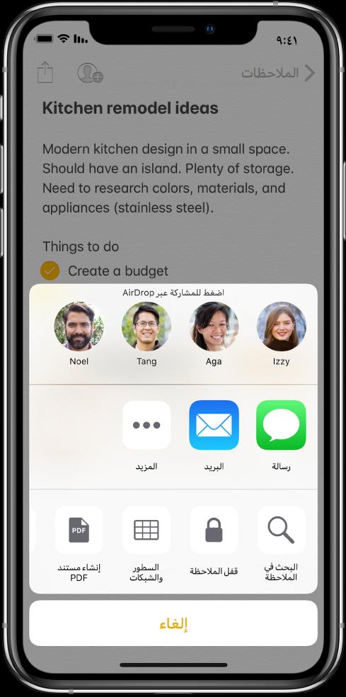 شاشة المشاركة وتظهر فيها خيارات مشاركة ملاحظة باستخدام AirDrop أو من خلال الرسائل أو البريد.