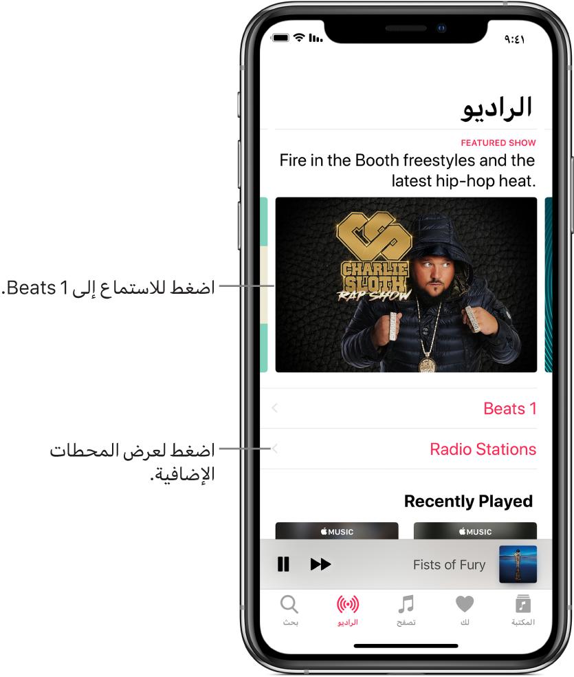 شاشة راديو تعرض راديو Beats1 في الأعلى. تظهر بالأسفل إدخالات محطة Beats1 ومحطات الراديو.