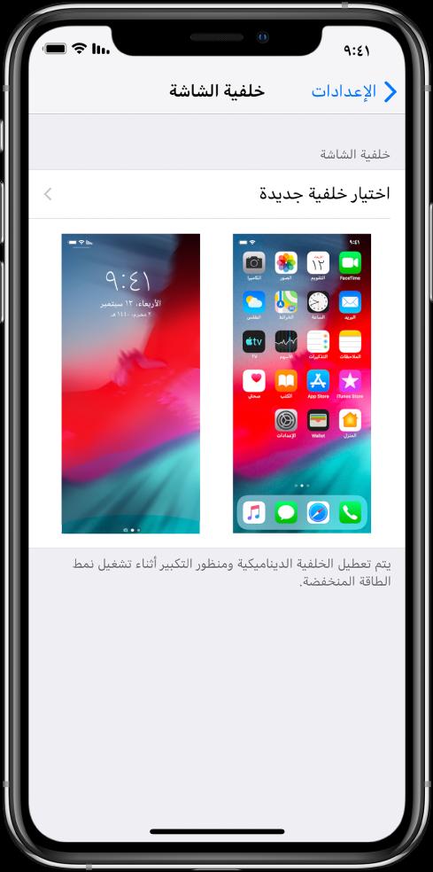 شاشة إعدادات خلفية الشاشة، مع زر اختيار خلفية شاشة جديدة في الجزء العلوي وصورة شاشة القفل والشاشة الرئيسية تظهر بهما خلفية الشاشة الحالية.