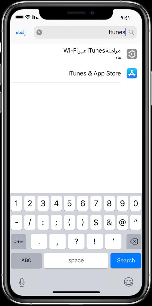 """شاشة البحث عن إعدادات، مع ظهور حقل البحث في أعلى الشاشة. مصطلح البحث """"iTunes"""" ظاهر في حقل البحث، وتحته إعدادان تم العثور عليهما موجودان في القائمة."""
