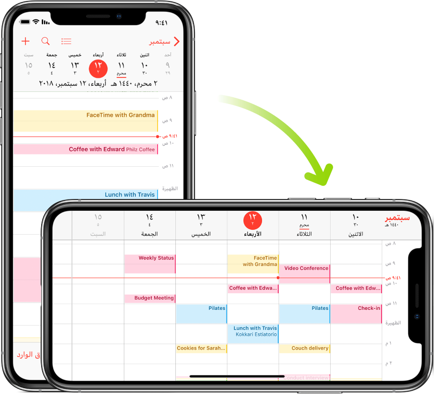 في الخلفية، يعرض الـiPhone شاشة التقويم، وبها أحداث يوم واحد في الاتجاه الرأسي؛ وفي المقدمة، تم تدوير الـiPhone إلى الاتجاه الأفقي الذي يعرض أحداث التقويم للأسبوع بأكمله ويحتوي على نفس اليوم.