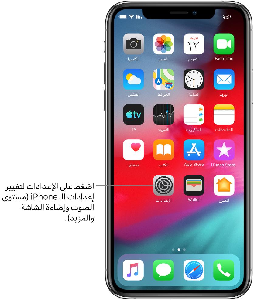الشاشة الرئيسية وبها عدة أيقونات، بما فيها أيقونة الإعدادات، التي يمكنك الضغط عليها لتغيير مستوى الصوت وإضاءة الشاشة والمزيد على الـiPhone.