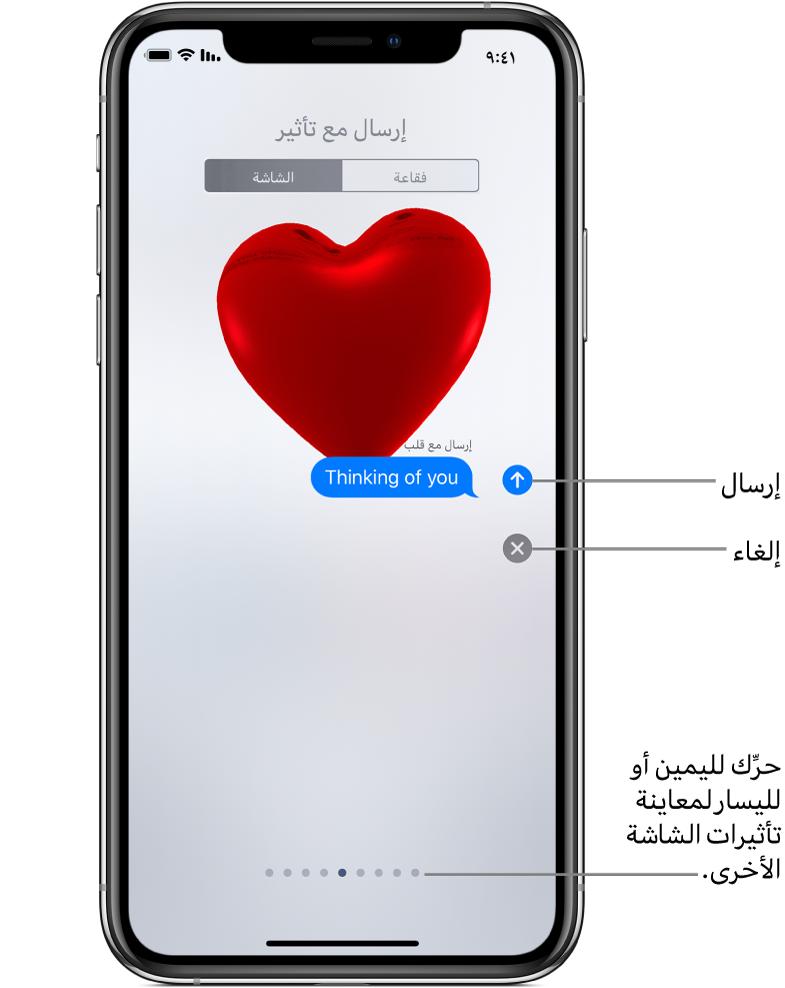 معاينة رسالة يظهر بها تأثير بملء الشاشة مع قلب أحمر.