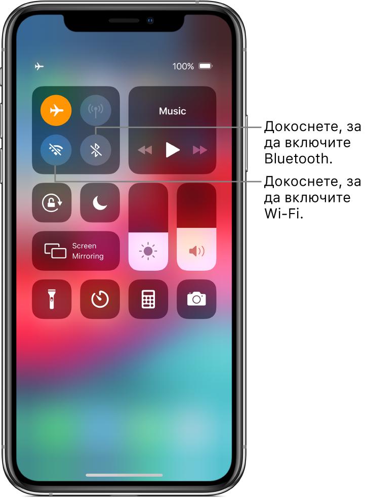 Контролен център с включен режим Полет, с надписи, обясняващи как докосването на долния ляв бутон в долната лява група бутони включва Wi-Fi, а докосването на долния десен бутон в тази група включва Bluetooth.