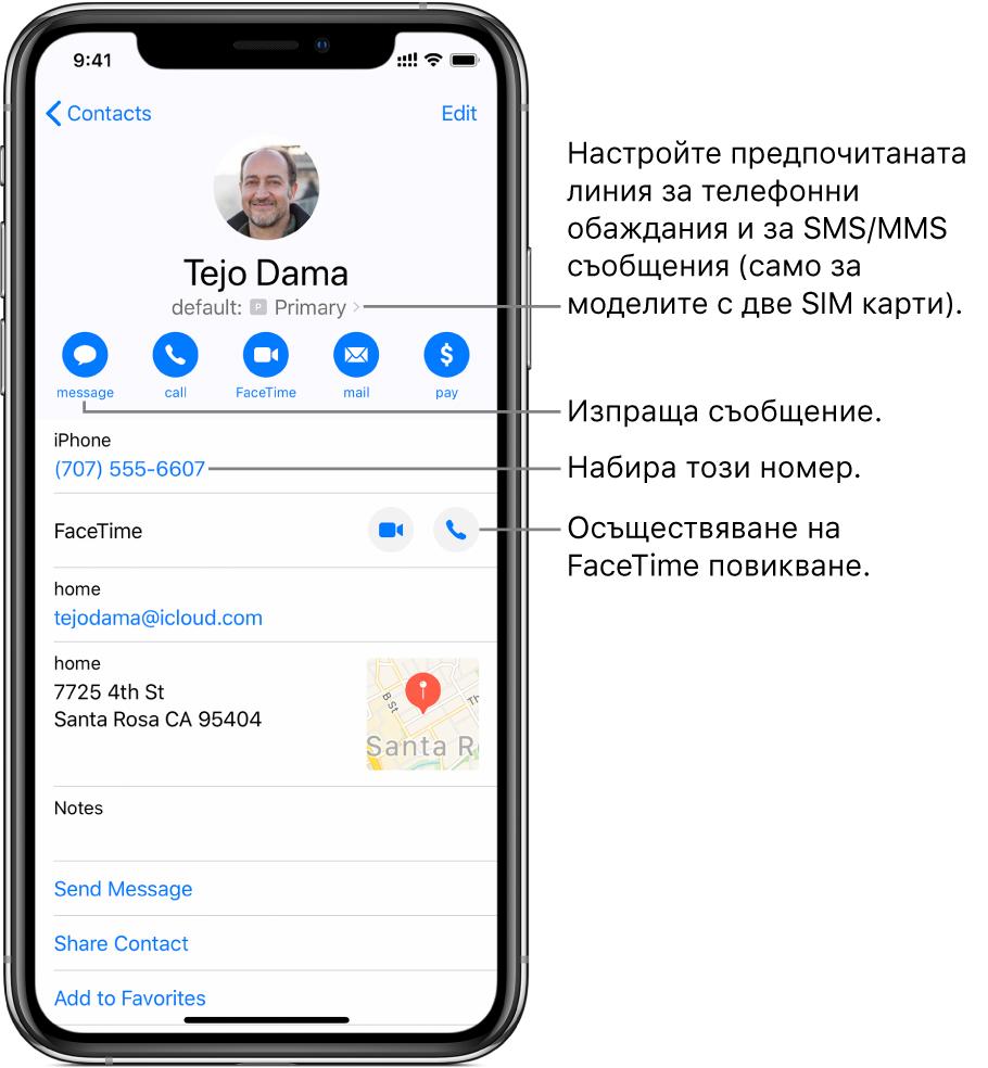 Екран с информация за контакт. Най-горе са името и снимката на контакта. Отдолу са бутоните за изпращане на съобщение, за започване на телефонно и FaceTime повикване и за изпращане не електронно съобщение. Под бутоните се намира информацията за контакта.