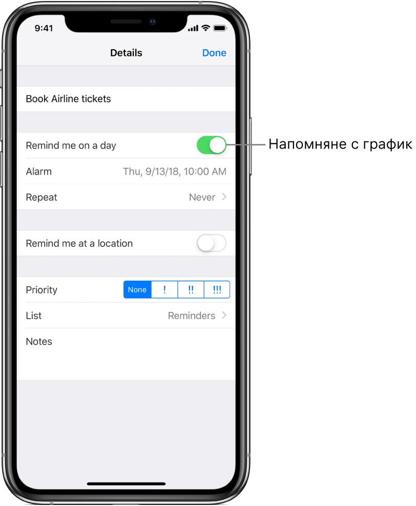 """Екран с детайли за напомняне, опцията """"Remind me on a day"""""""" (""""Напомни ми в ден"""") е включена, отдолу се показват датата и часът на напомнянето."""