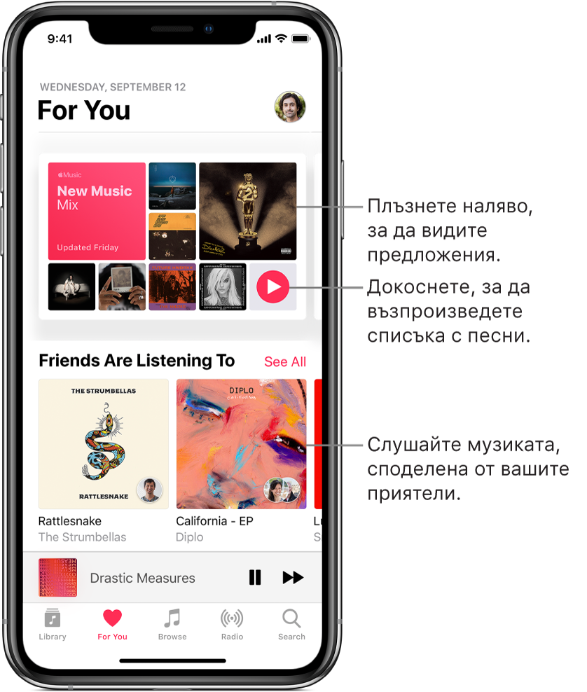 Екранът For You (За теб) показващ списъка с песни New Music Mix (Нова музика) в горния край. В долния десен край на списъка се появява бутон Play (Възпроизвеждане). Отдолу е секцията Friends Are Listening To (Приятелите слушат) с пказани корици на албуми.