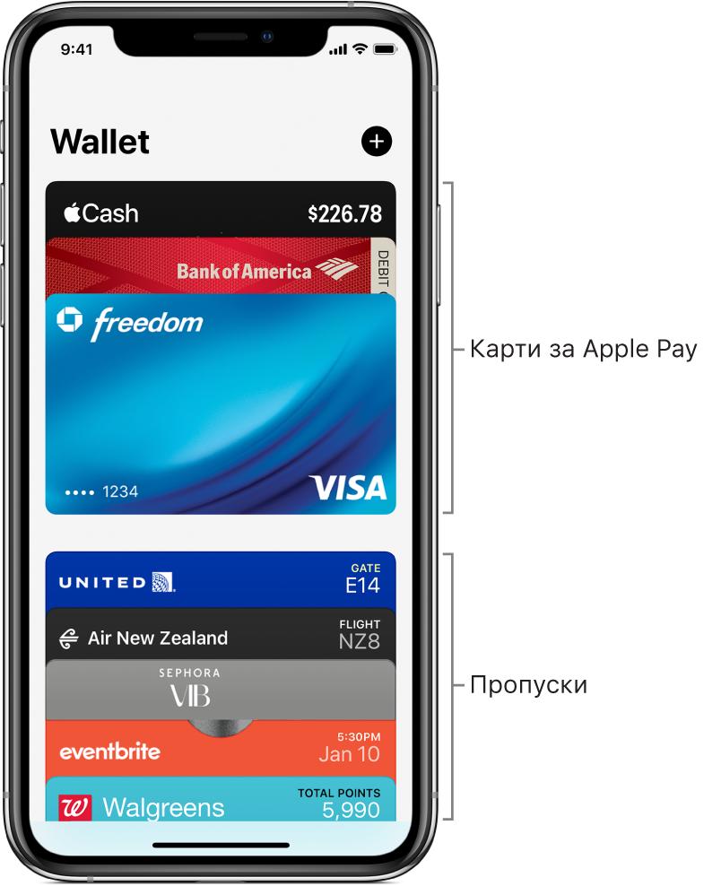Екранът на Wallet (Портфейл), показващ няколко кредитни и дебитни карти и пропуски.