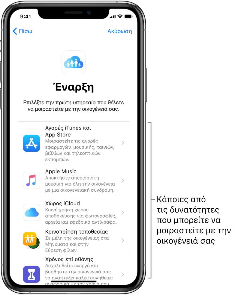 Η οθόνη Έναρξης για τη διαμόρφωση της Οικογενειακής κοινής χρήσης. Εμφανίζει τις πέντε δυνατότητες για τις οποίες μπορείτε να ξεκινήσετε την κοινή χρήση με την οικογενειακή ομάδα σας—Αγορές iTunes και AppStore, AppleMusic, Χώρος αποθήκευσης στο iCloud, Κοινή χρήση τοποθεσίας και Χρόνος επί οθόνης.