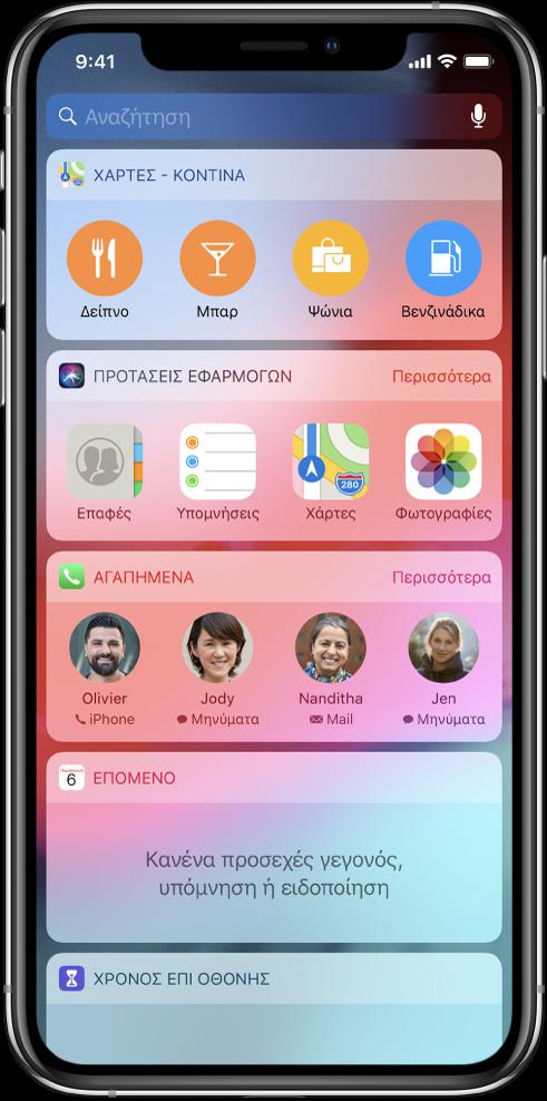 Προβολή «Σήμερα» όπου φαίνονται widget για Χάρτες-Κοντινά, Προτάσεις εφαρμογών Siri, Αγαπημένα, Επόμενο και Χρόνος επί οθόνης.
