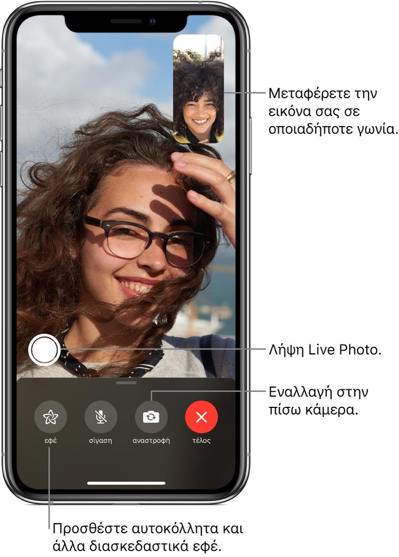 Η οθόνη του FaceTime που δείχνει μια κλήση σε εξέλιξη. Η εικόνα σας εμφανίζεται σε ένα μικρό ορθογώνιο πάνω δεξιά, και η εικόνα του άλλου ατόμου γεμίζει την υπόλοιπη οθόνη. Κατά μήκος του κάτω μέρους της οθόνης βρίσκονται τα κουμπιά Εφέ, Σίγασης, Αναστροφής, και Λήξης. Το κουμπί λήψης LivePhoto βρίσκεται πάνω από αυτά.