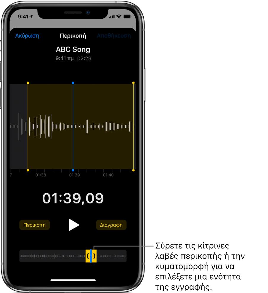 Η εγγραφή περικόπτεται με τις λαβές περικοπής να περικλείουν ένα τμήμα της κυματομορφής ήχου στο κάτω μέρος της οθόνης. Ένα κουμπί Αναπαραγωγής και ένας χρονοδιακόπτης εγγραφής εμφανίζονται πάνω από την κυματομορφή. Οι λαβές περικοπής βρίσκονται κάτω από το κουμπί Αναπαραγωγής.